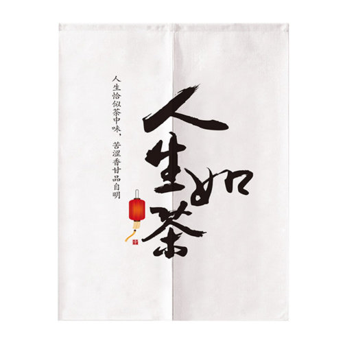 Chinese Style Restaurant Tea House Door Curtain Sign, 31.5 x 51.2 inches [R]