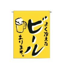 Japanese Style Small Flags Restaurant Commercial Symbol Sign Curtains Decor Doorway Flags, #03