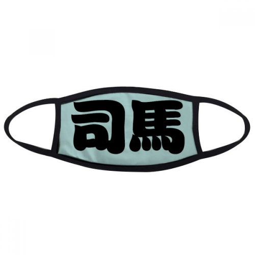 Sima Chinese Surname Character China Mouth Face Anti-dust Mask Anti Cold Warm Washable Cotton Gift